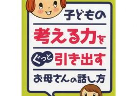 『虹色教室』の未来奈緒美氏が「子供の考える力を引き出す」本を出版されました!